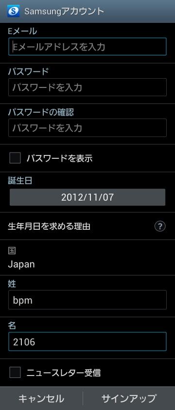 GALAXY S III SC-06D Samusung Apps アカウント作成
