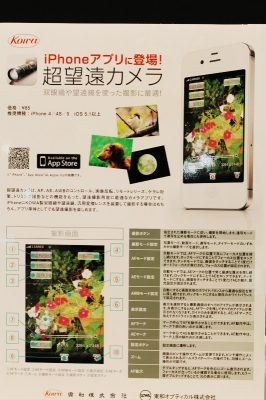 iPhoneアプリ「超望遠カメラ」