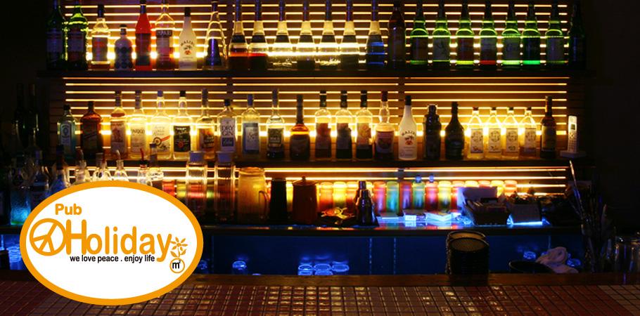 Pub Holiday【パブ ホリデー】