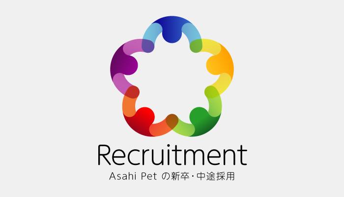 Asahi Pet の新卒・中途採用ページ