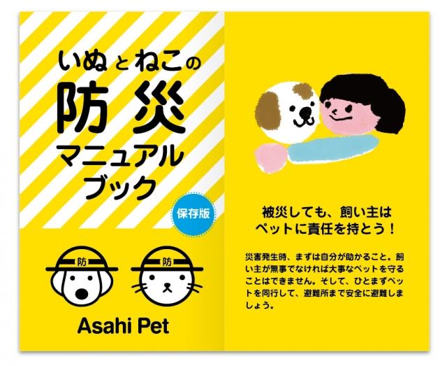 防災マニュアル.jpg