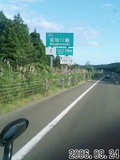 20060924_142058.jpg