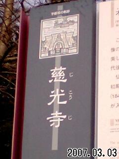 慈光寺文化財表示板