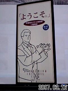 カクテル倶楽部