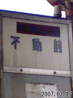 不動前バス停
