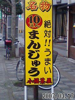 10円まんじゅう看板