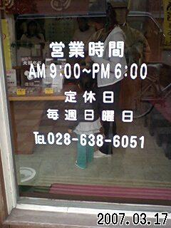 10円まんじゅう営業日