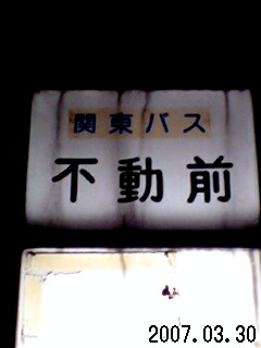 20070330_262660.jpg