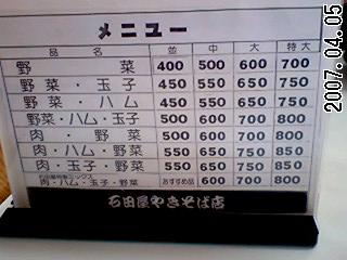 石田屋メニュー