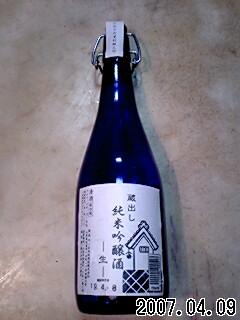 蔵出し純米吟醸酒