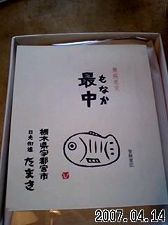 20070414_274445.jpg