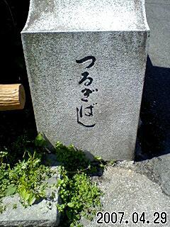 20070429_284168.jpg