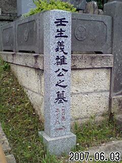 壬生義雄公墓案内