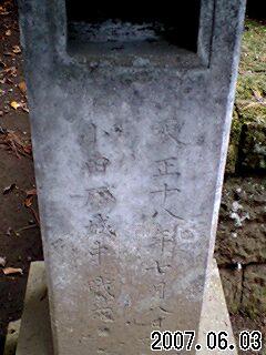 壬生義雄公墓2