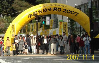 宇都宮餃子祭2007