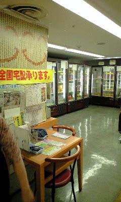 餃子土産店