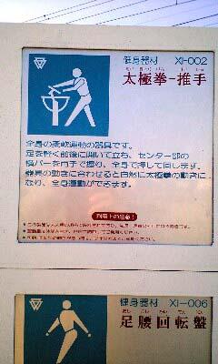公園健康器具説明2