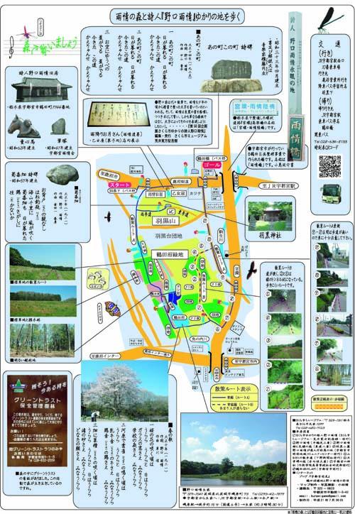 雨情散策マップ