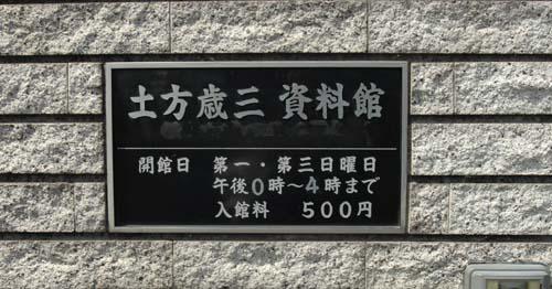 記念館表示プレート