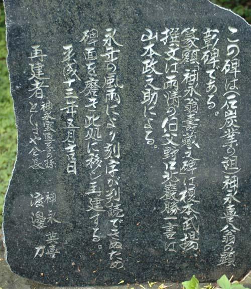 顕彰碑説明石板