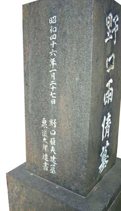 雨情墓石250P