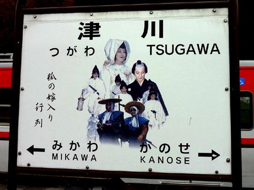 津川駅名板