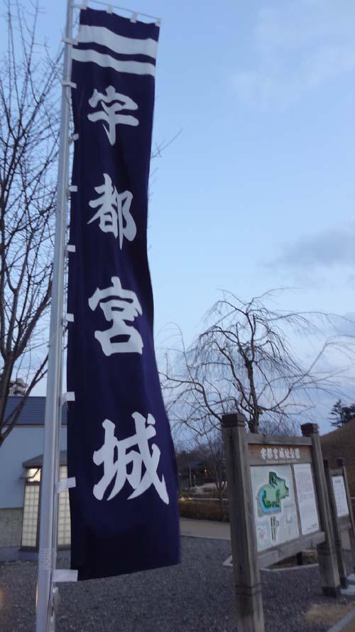 宇都宮城幟旗