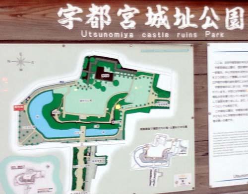宇都宮城表示板
