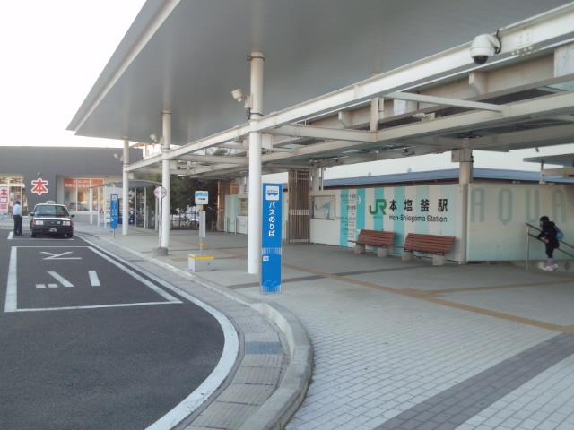 本塩竈東口