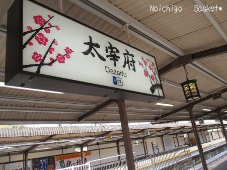 太宰府駅★