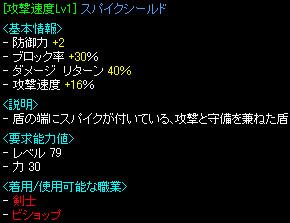 攻速16%盾