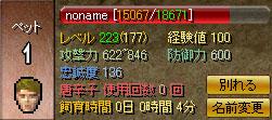 褒める+攻撃命令