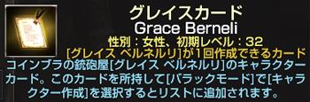 グレイスカード(σ`・ω・´)σゲッツ!