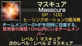 マスキュア