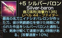 +5シルバーバロン