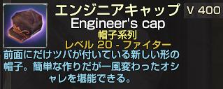 F20エンジニアキャップ