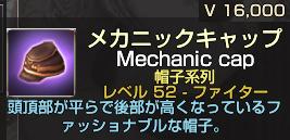 F52メカニックキャップ
