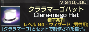 WIZ84クララマーゴハット