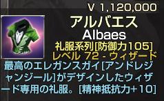 WIZ72アルバエス