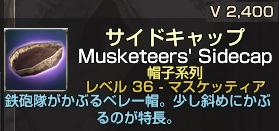M36サイドキャップ