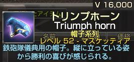 M52トリンプホーン