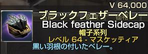M64ブラックフェザーベレー