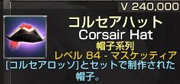 M84コルセアハット
