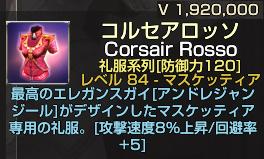 M84コルセアロッソ