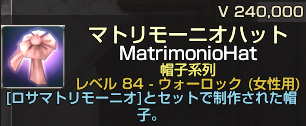 W84マトリモーニオハット