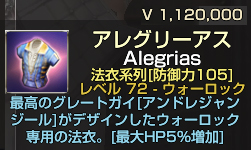 W72アレグリーアス