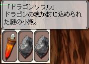 ドラゴンソウルとタンタル石