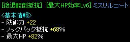 HP効率ミスコ