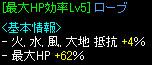 HP効率ローブ