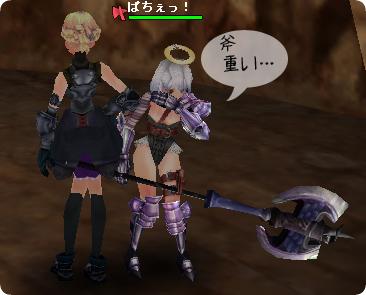 斧が重い、おーのー!!!